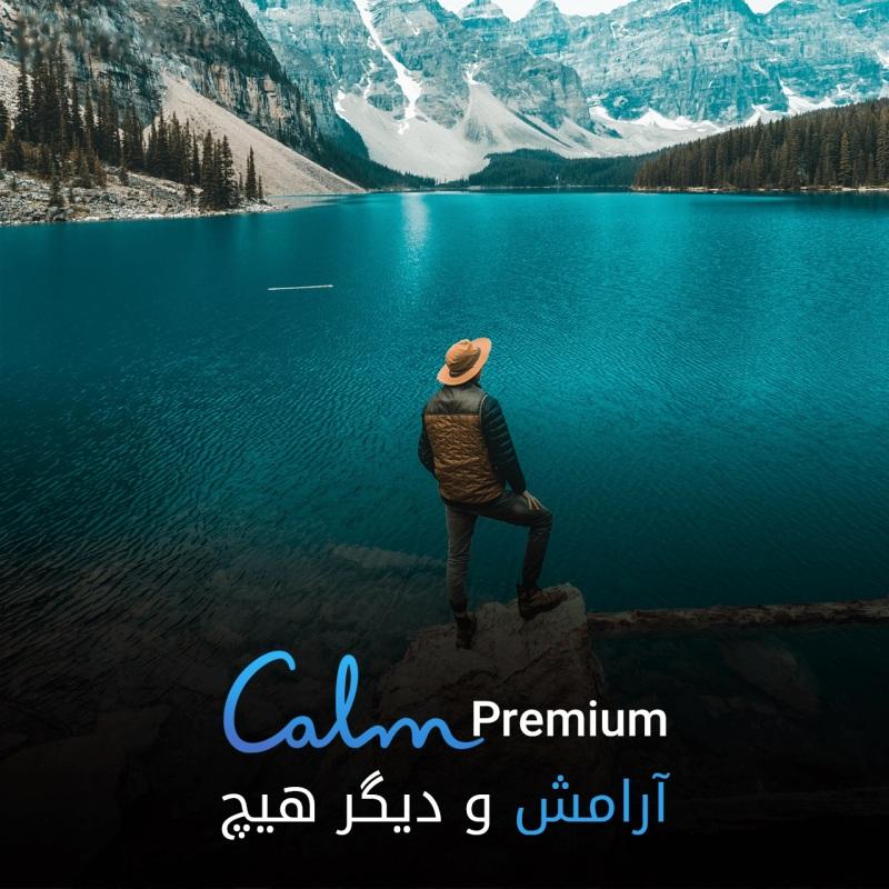 خرید اشتراک calm